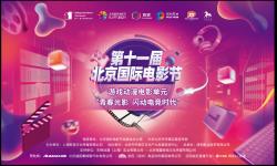 """第十一届北京国际电影节""""游戏动漫电影单元""""即将开幕"""