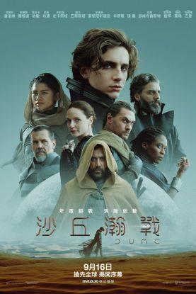 《沙丘》在全球28个市场开画  首周末全球票房3680万美元
