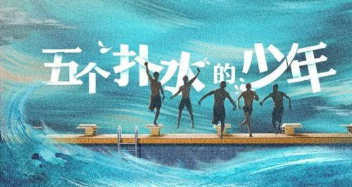 电影《五个扑水的少年》亮相北京电影节帅气现身引欢呼