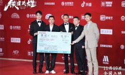 电影《铁道英雄》北京国际电影节官宣定档11月19日全国上映