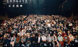 《一直游到海水变蓝》阿那亚特别放映 上映首日高上座率成绩亮眼