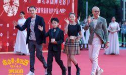 《皮皮鲁与鲁西西之罐头小人》亮相北影节 小学生定制电影来袭