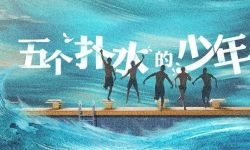 电影《五个扑水的少年》亮相北京电影节  帅气现身引欢呼