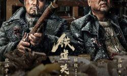 电影《铁道英雄》剧组亮相北影节开幕式红毯 定档11月19日