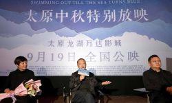 从故乡再出发 贾樟柯携《一直游到海水变蓝》太原举办中秋特别放映