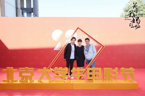 《關于我媽的一切》導演趙天宇主演徐帆許亞軍出席第28屆大學生電影節開幕式