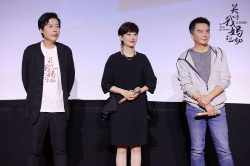 《關于我媽的一切》導演趙天宇主演徐帆許亞軍出席第28屆大影節映后交流