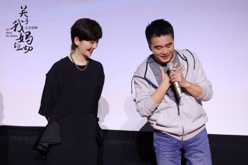 《關于我媽的一切》主演徐帆許亞軍映后互動許亞軍哽咽發言