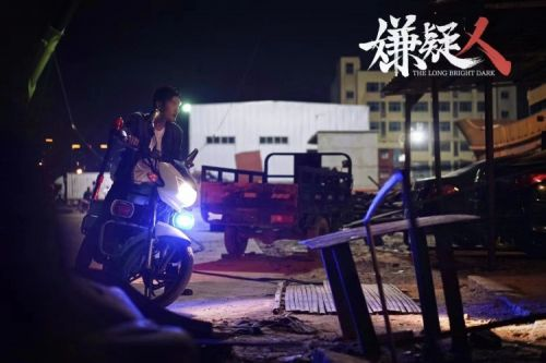 电影《嫌疑人之长夜将尽》导演刘铁柱致观众的一封信