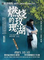 电影《燃烧的玫瑰湖》定档10月10日全国上映  聚焦乡村振兴
