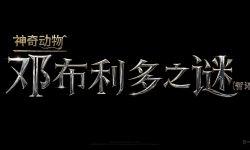 《神奇动物3》定名为《神奇动物:邓布利多之谜》宣布北美提档