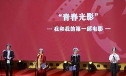 第28届大学生电影节启动  《你好,李焕英》等34部国产影片入选