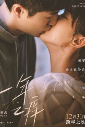 电影《一年之痒》定档12月31日上映  毛晓彤&杨玏饰演北漂情侣