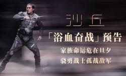 《沙丘》科幻设定增加动作戏难度 杰森·莫玛亲身上阵贴身肉搏