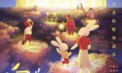 """绘本动画电影《向着明亮那方》北影节首映""""诚""""现中式""""爱与美"""""""