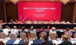 陜西文藝工作者職業道德和行風建設工作座談會在西安召開