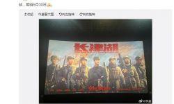 電影《長津湖》預售突破6000萬元 李晨透露拍攝艱辛