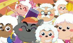 《喜羊羊與灰太狼》大電影曝預告 定檔2022春節檔