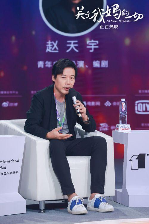 《關于我媽的一切》導演趙天宇在第28屆大學生電影節青年電影人論壇上發言