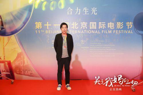 《關于我媽的一切》導演趙天宇參加第28屆大學生電影節論壇