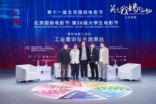 《關于我媽的一切》導演趙天宇在與第28屆大學生電影節論壇同行合影