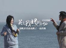 《關于我媽的一切》正片片段溫暖釋放 徐帆許亞軍海邊共舞