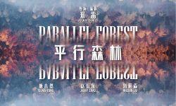 國產科幻懸疑再出力作  電影《平行森林》定檔10月15日