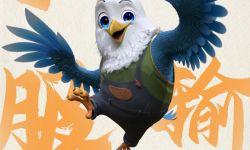 電影《老鷹抓小雞》超前觀影獲觀眾齊贊 理想少年有夢不凡