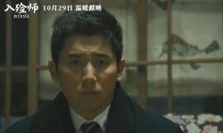 奧斯卡最佳外語片《入殮師》4K修復版內地定檔10月29日