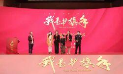 《我是護旗手》首映式在北京舉行 講述三代警察七十年傳承故事