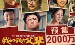 電影《我和我的父輩》預售票房破2000萬  暫列國慶檔第二位