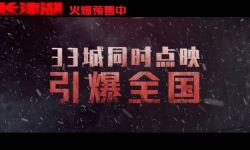 電影《長津湖》超前觀影激蕩33城觀眾 熱度霸榜口碑刷屏連破紀錄
