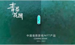 中國首個影視NFT產品將由電影《青苔花開》開啟!