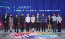 北京电影节艺术电影论坛举行,全国艺联分线发行探索受认可