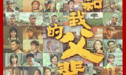 電影《我和我的父輩》曝全陣容海報 點映口碑爆棚成國慶觀影首選