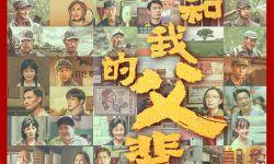 電影《我和我的父輩》曝全陣容海報  51位演員重磅集結