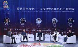 中国电影发展高峰论坛举办,黄建新:中国主流电影需要符合主流价值
