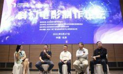 北京國際電影節科幻電影制作論壇舉辦 共探發展變革之路