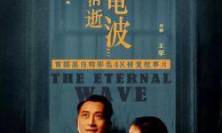 4K修復電影《永不消逝的電波》北京首映  10月6日登陸全國院線
