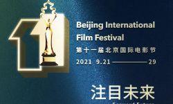 """第十一屆北京國際電影節""""注目未來""""單元落幕  照亮未來光影之夢!"""
