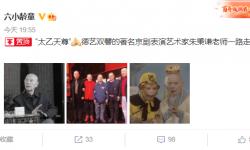 86版《西游记》中太乙天尊扮演者德艺双馨艺术家朱秉谦去世