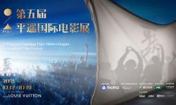 """第五届平遥国际电影展官方海报及主题正式发布  聚""""成为主题"""