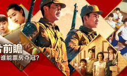 國慶檔新片前瞻:《長津湖》《父輩》誰能票房奪冠?