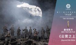 中國電影《云霄之上》獲第11屆北京國際電影節天壇獎最佳影片