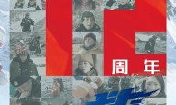 电影《搜救》国庆致敬中国救援英雄 甄子丹韩雪零下30度挑战极寒
