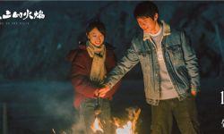 周冬雨劉昊然主演電影《平原上的火焰》圣塞巴斯蒂安電影節首映