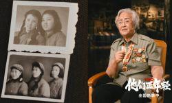 肖順堯演唱電影《1950他們正年輕》MV致敬志愿軍烈士
