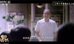 電影頻道播出《我們的旗幟》第14集  張國立講《改革》故事