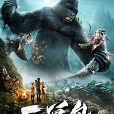 網絡電影《巨獸島》定檔騰訊視頻  定檔海報發布