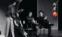 北京电影学院表演学院原创话剧《判官杀》国庆登陆鼓楼西剧场